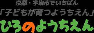 京都・宇治市でいちばん 「子どもが育つようちえん」 ひろのようちえん